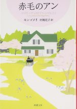 2018年春のおすすめ本 ~カナダ文学編~
